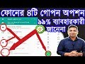 Download Video Download 4 New Useful Mobile Trick You May Dont Know | By YouTube Bangla 3GP MP4 FLV