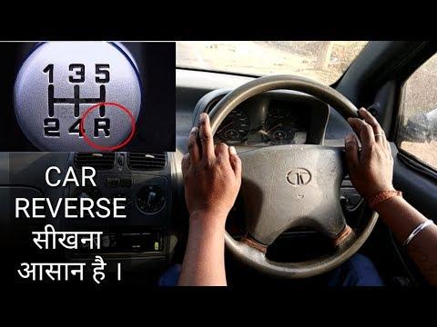 CAR REVERSE करना आसान है || Learn Reverse Car in 10 min. ||