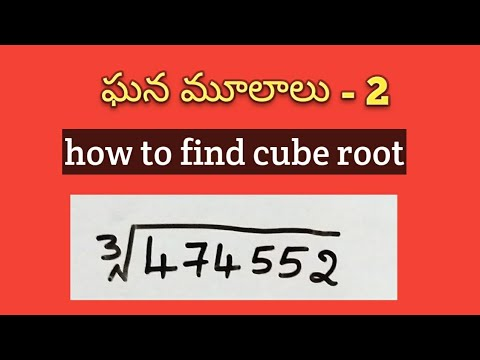 how to find Cube root of number quickly  in Telugu