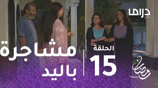 الخطايا العشر - الحلقة 15 - سارة وبثينة تتشاجران باليد مع هناء في منزلها