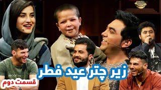 Download Zere Chatre Eid Fitr - Ep.02 - 2019 - TOLO TV / زیر چتر عید فطر- قسمت دوم - طلوع ۱۳۹۸ Video