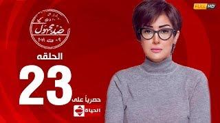 مسلسل ضد مجهول بطولة غادة عبد الرازق – الحلقة الثالثة و العشرون 23 | (Ded Maghool (EP23