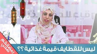 القطايف .. هل لها قيمة غذائية أم أصبحت من طقوس رمضان #23 رمضانكم صحي
