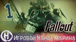 Прохождение Fallout 3 - Часть 1 (Рождение)