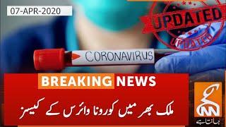 COVID-19: Corona virus cases in Pakistan | GNN | 07 April 2020