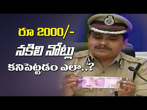 How To Identify Fake 2000 Notes? || Commissioner of Police Mahesh Bhagwat || Hyderabad || NTV