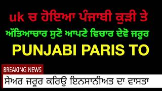 Uk punjabi girl in problam must watch this video need your help