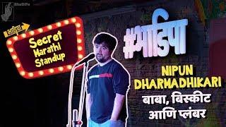 Baba, Biscuit & Plumber - Nipun Dharmadhikari |#bhadipa #sms #marathistandupcomedy