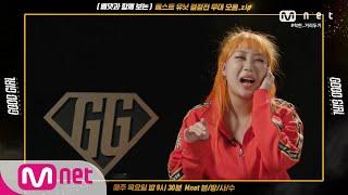 GOOD GIRL [굿걸] (베댓과 함께 보는) 3회 베스트 유닛 결정전 무대 모음.zip ※번개영지 출연※ 200514 EP.0