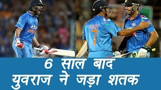 Yuvraj Singh smashes century in ODIs after six years | वनइंडिया हिंदी