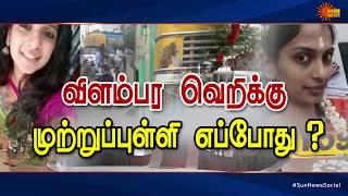 தொடரும் விளம்பர துயரம் - கோவையில் இளம்பெண் படுகாயம்   Tamil News Today   Today News   Sun News