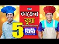 Kajer Bua | Bangla Hits Natok | Full HD | Mosharraf Korim | Chanchal Chowdhury