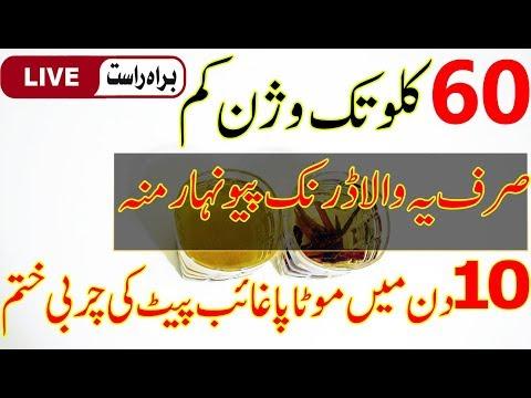 wazan kam karne ke totke in urdu | cumin seeds for weight loss in hindi | weight loss magical drink