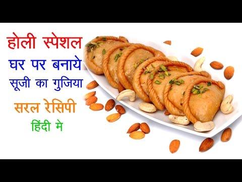 how to make  sooji gujiya recipe | karanji recipe | mawa gujiya | marathi karanji recipe in hindi
