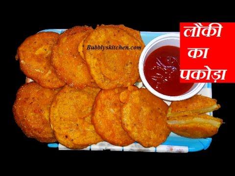 Lauki ka Pakora Recipe in Hindi/Urdu-लौकी का पकोड़ा  बनाने  की बिधि