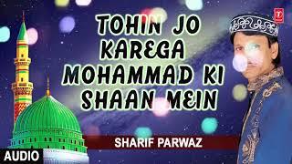 ► तोहिन जो करेगा मोहम्मद की शान में (Audio) New Nats 2018 || SHARIF PARWAZ || T-Series Islamic Music