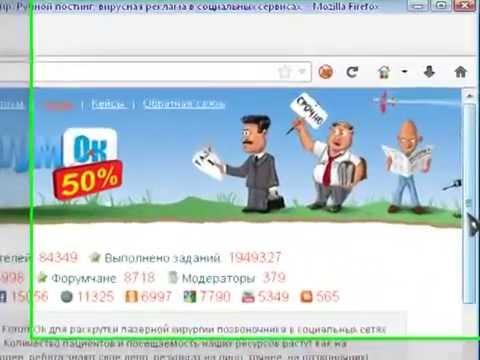 Заработок на соц сетях без вложений  Заработок на Форумке  Фишки и Секреты Заработка