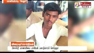 Vellore : College student was arrested for Raping a School Girl | Polimer News