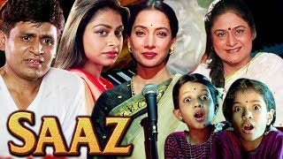 Saaz(1998) Bollywood Full Movie - Hindi Musical Movie | Shabana Azmi, Zakir Hussain, Aruna Irani