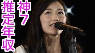 AKB48グループ推定年収『神7』ランキング☆この子達ってこんなに稼いでるの!?【AKB48】