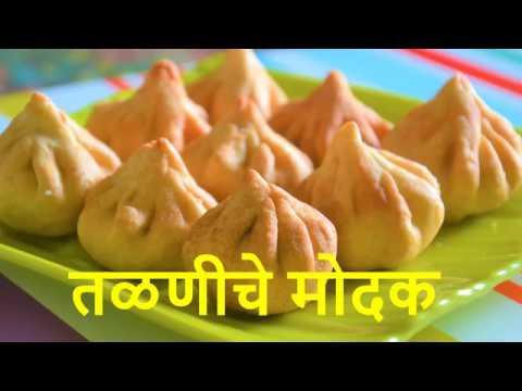 तळणीचे मोदक | Fried Modak | Ganesh Chaturthi Special recipe