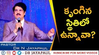 We are righteous in Christ!   Part 2   E Sathya Suvartha