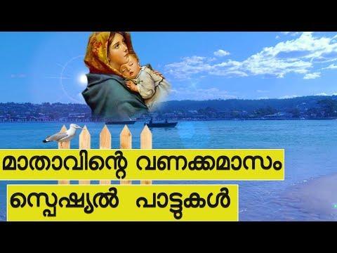 മാതാവിന്റെ വണക്കമാസം സ്പെഷ്യൽ  പാട്ടുകൾ # Mother mary songs malayalam christian