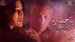 اغنية يا خسارة غناء محمد عدوية ..اجمل قصة حب بين