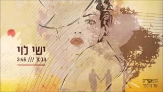 Ishay Levi ישי לוי - מבטך