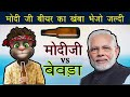 BILLU VS MODI JI || TALKING TOM AND MODI JI FUNNY COMEDY VIDEO || TOM AND MODI JI FUNNY CALL