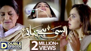 Aisi Hai Tanhai Episode 5 & 6 - 22nd Nov 2017 - ARY Digital Drama