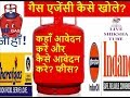 HOW TO OPEN LPG GAS AGENCY IN INDIA[HINDI] || GAS AGENCY DEALERSHIP|| HP, BHARATGAS, INDIAN OIL
