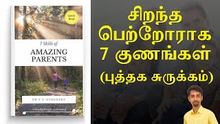 Parenting Book 7 Skills of Amazing Parents | Puthaga Surukam | Dr V S Jithendra