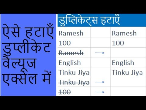 Remove Duplicates in Excel Hindi