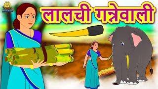 लालची गन्नेवाली - Hindi Kahaniya - Moral Stories - Bedtime Stories - Hindi Fairy Tales