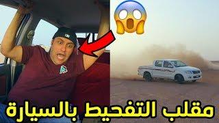 مقلب التفحيط بالسيارة/كان بيموت من الخوف!!!!😂❤️