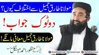 Molana Manzoor Mengal Reply to Tariq Jameel Shab   مولانا طارق جمیل سے اختلاف کیوں؟