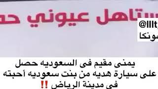 #x202b;يمني مقيم في السعودية حصل على سيارة هديه من بنت سعودية احبته في مدينة الرياض🌷🌷#x202c;lrm;