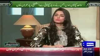 Imran Khan interview with Zainab Abbas