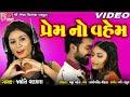 Download   Prem Na Vahem Ma Mare Marvu Nathi || Jyoti Vanjara || Gujarati Love Song || MP3,3GP,MP4