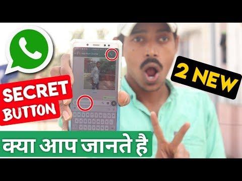 WhatsApp 2 Latest NEW SECRET Button - Kya Aap Jante Hai