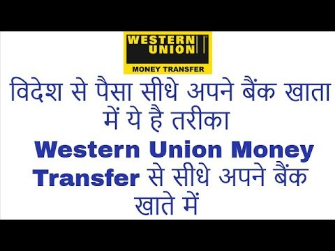 How to receive or claim or withdraw  western union Money online direct to bank account 2018