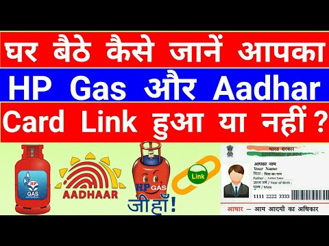 How To Check Aadhar Card Linking Status With  HP Gas HPCL For LPG Subsidy In Hindi