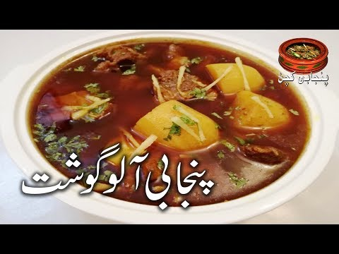 Punjabi Aloo Gosht, Mutton Aloo Gosht, (Punjabi Kitchen)