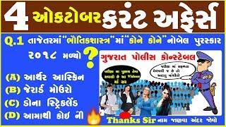 Economics MCQs in Gujarati Language, Arth shastra,GSSSB