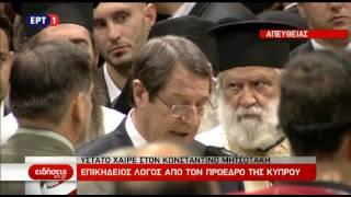 Επικήδειος Νίκου Αναστασιάδη