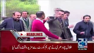 News Headlines | 1:00 PM | 13 February 2018 | 24 News HD