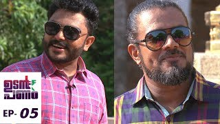 Udan Panam l Ep 05 - Two villages joined their hands for a good cause l Mazhavil Manorama