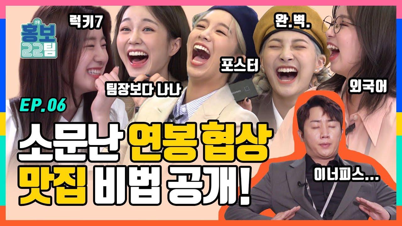 [홍보 22팀] [EP.06] 연봉 올려 달라! 오케이! 땡큐!   WCG2020 Grand Final 11.5~8   홍진호 x Woo!Ah!