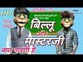 Download मास्टरजी और_बिल्लू Very funny Unlimited Comedy Video 2018 talking tom funny video MP3,3GP,MP4